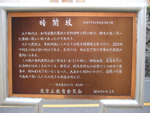 暗闇坂(弥生2丁目・本郷7丁目)水戸殿・加賀殿境