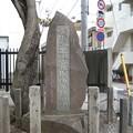 弥生式土器発掘ゆかりの地(文京区弥生2丁目)