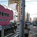 Photos: 11.02.21.根津1丁目交差点(言問通り・不忍通り)