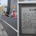 Photos: 11.11.10.夏目漱石旧居跡(向丘2丁目)太田摂津守下屋敷跡