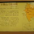 Photos: 10.11.11.旧駒込千駄木町(千駄木2丁目)