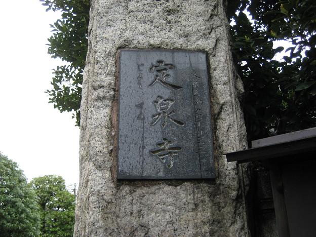 Photos: 11.03.22.定泉寺(本駒込1丁目)