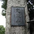 11.03.22.定泉寺(本駒込1丁目)