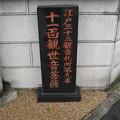 Photos: 定泉寺(本駒込1丁目)