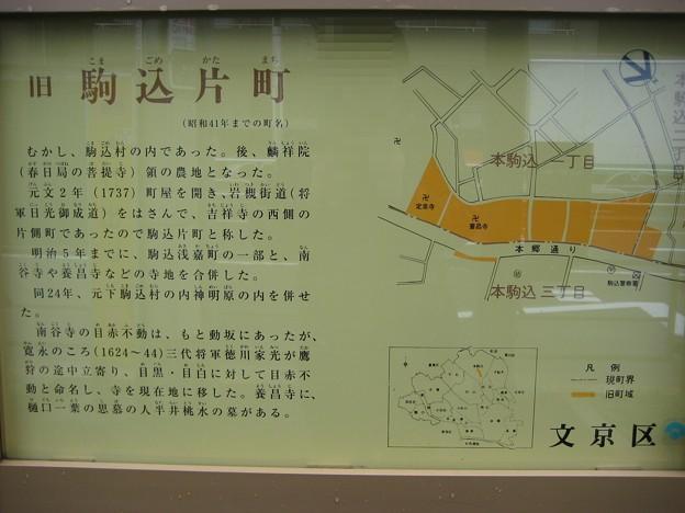 旧駒込片町(本駒込1丁目)