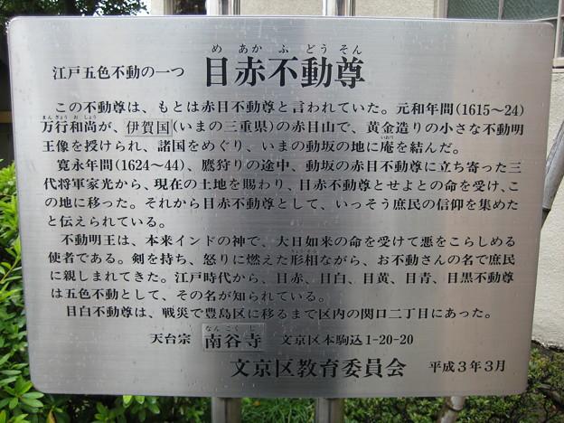 Photos: 11.03.22.南谷寺 目赤不動尊(本駒込1丁目)