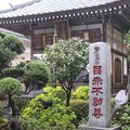 Photos: 南谷寺 目赤不動尊(本駒込1丁目)