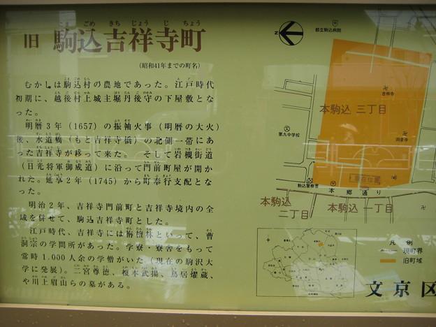 11.03.22.旧駒込吉祥寺町(本駒込3丁目)