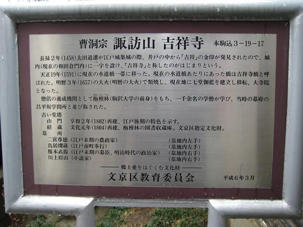 吉祥寺(本駒込3丁目)