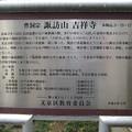 Photos: 吉祥寺(本駒込3丁目)
