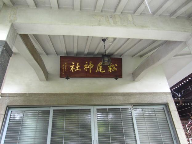 白山神社(白山5丁目)関東松尾神社