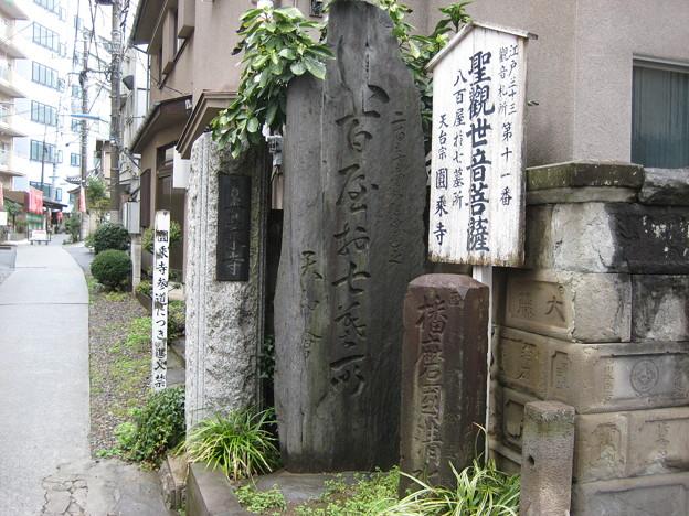 圓乗寺参道(白山1丁目)門前町