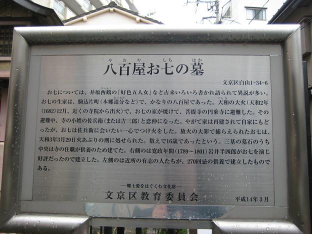圓乗寺(白山1丁目)