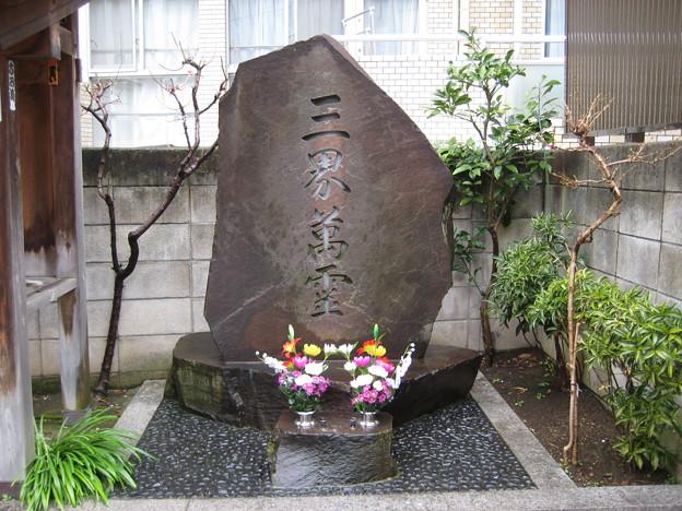 Photos: 圓乗寺(白山1丁目)
