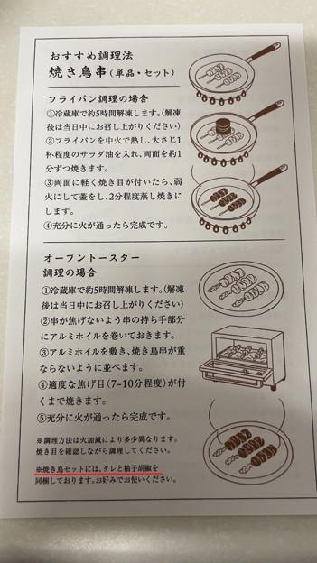 徳島 阿波尾鶏――串焼き2