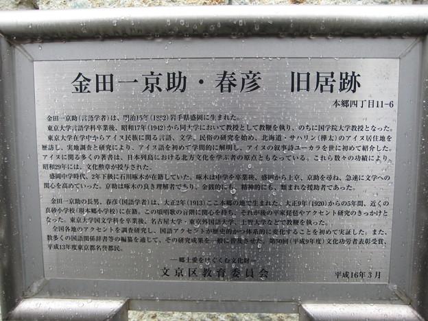 金田一京助・春彦旧居跡(本郷4丁目)小役人屋敷跡