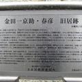 Photos: 金田一京助・春彦旧居跡(本郷4丁目)小役人屋敷跡