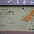 旧真砂町(本郷4丁目)