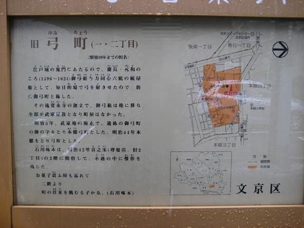 旧弓町(本郷1丁目)