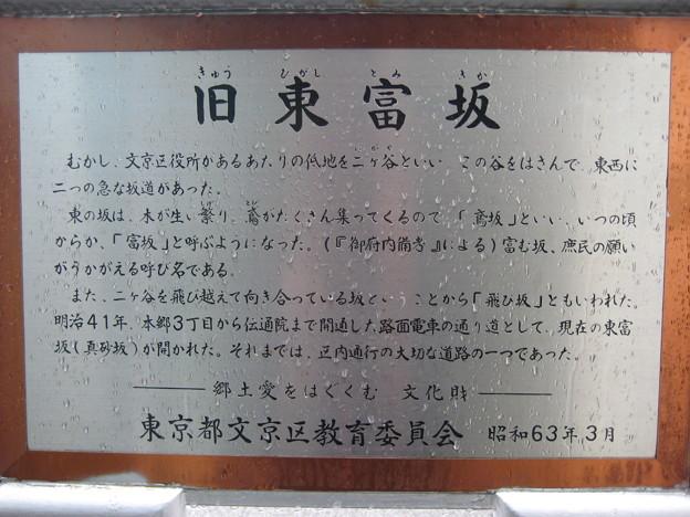旧東富坂(本郷1丁目)