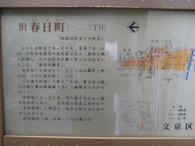 旧春日町(本郷1丁目)