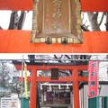 11.03.07.出世稲荷神社(本郷1丁目)