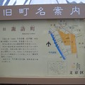 11.03.01.旧諏訪町(後楽2丁目)小石川諏訪神社境内
