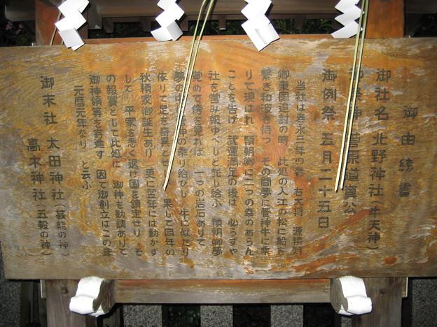 北野神社(牛天神。春日1丁目)