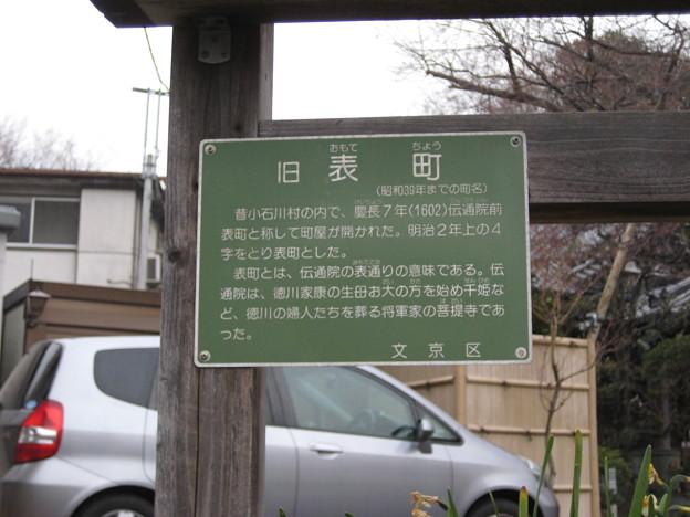 善光寺坂(小石川2丁目・3丁目)旧表町