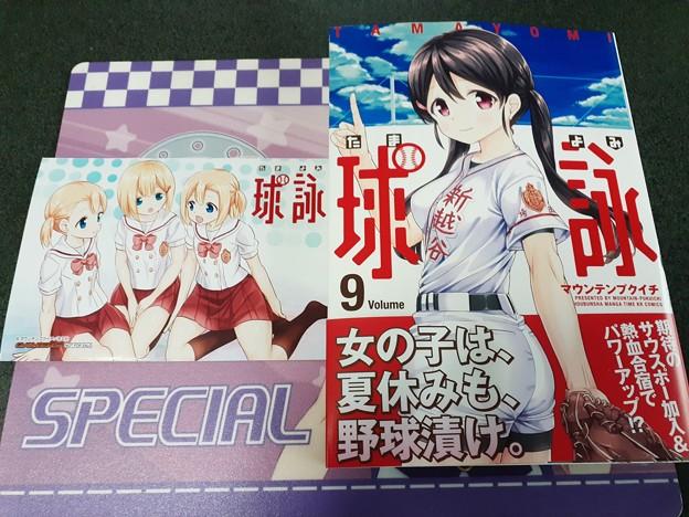 球詠  最新9巻