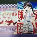 Photos: 球詠  最新9巻
