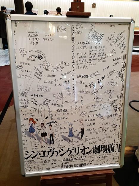 シン・エヴァンゲリオン劇場版  キャスト関係者寄せ書きポスター