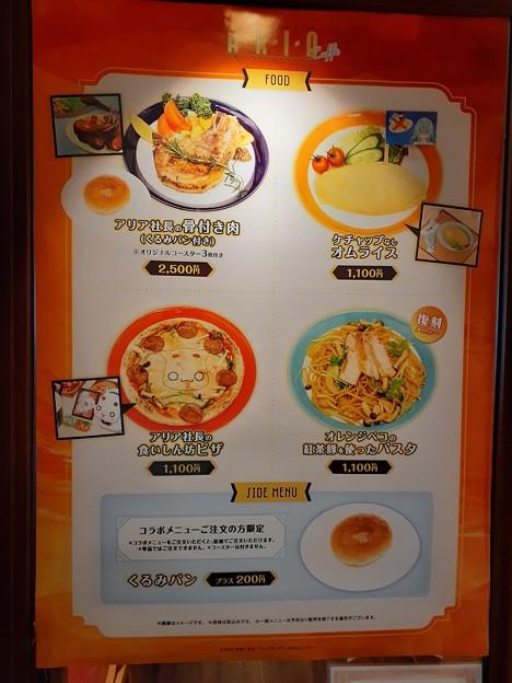 ARIA カフェ メニュー どれも美味しそうo(^o^)o