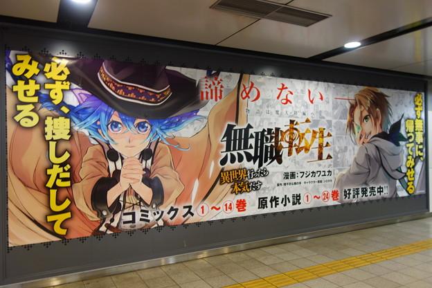 Photos: 京王線 新宿駅構内 無職転生 壁面広告