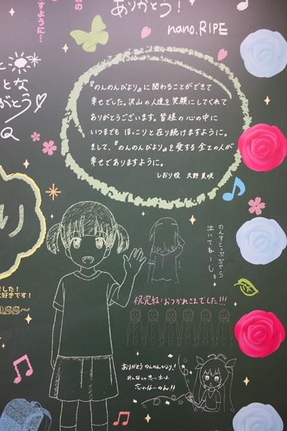 のんのんびより しおりちゃん役 久野美咲 最終回メッセージボード