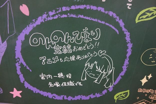 のんのんびより かず姉役 名塚佳織 最終回メッセージボード