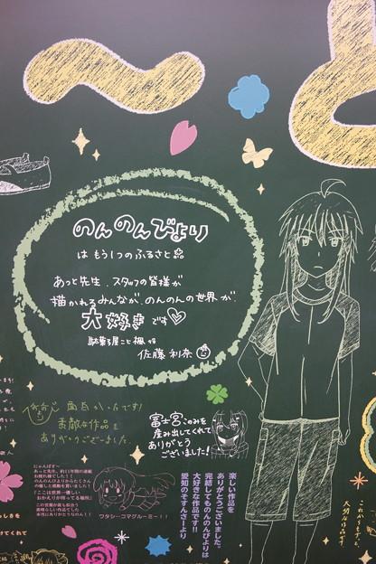 のんのんびより 駄菓子屋 佐藤利奈 最終回メッセージボード