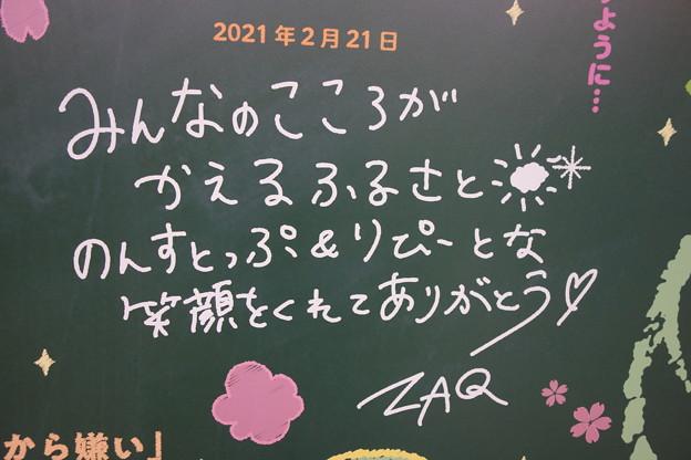 のんのんびより  ZAQ 最終回メッセージボード