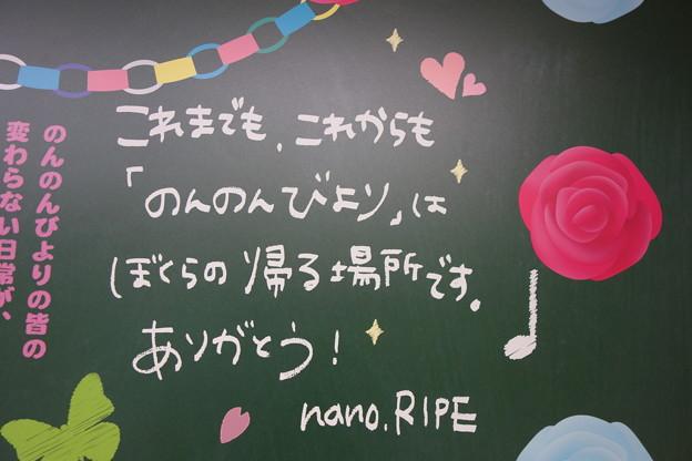 のんのんびより nano.RIPE 最終回メッセージボード