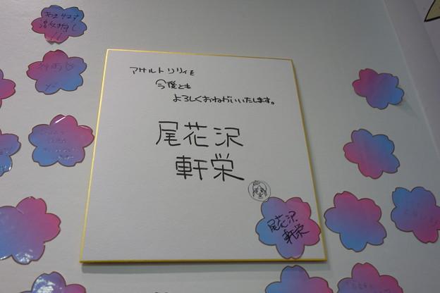 リリィ展   尾花沢軒栄  サイン色紙