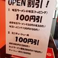Photos: 麺 餃子 まる壱 open