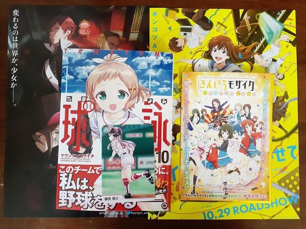 Photos: 戦利品 球詠 コミック10巻 きんモザ ポストカード