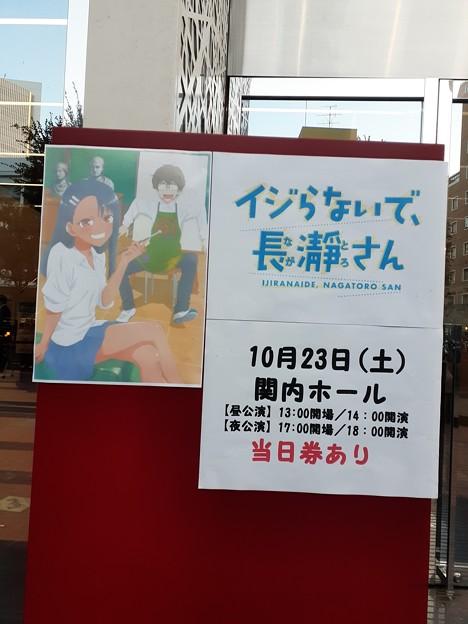 長瀞さん   スペシャルイベント