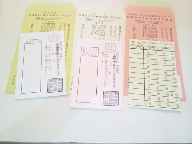 令和3年選挙投票用紙と封入袋 #選挙