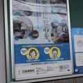 Photos: 近江鉄道米原駅の写真0003