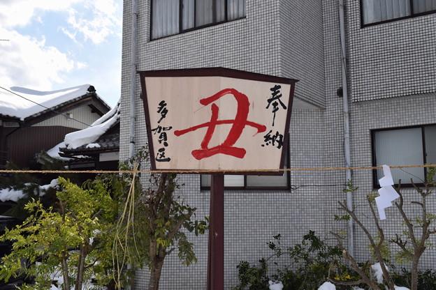 Photos: 多賀大社の写真0004