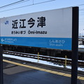 近江今津駅の写真0002