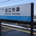 Photos: 近江今津駅の写真0002