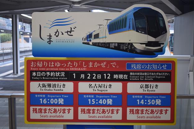 賢島駅の写真0121