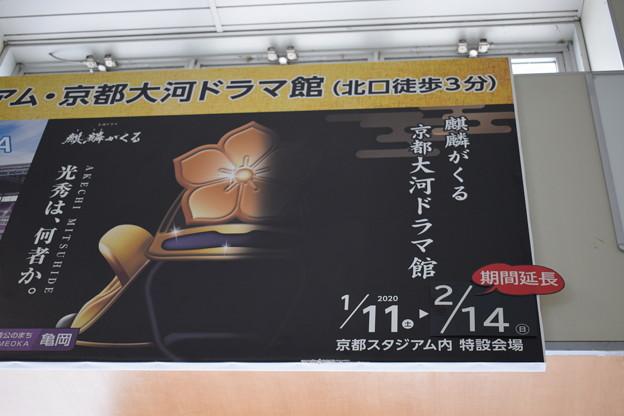 亀岡駅の写真0009